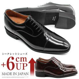 【サイズ交換1回無料】シークレットシューズ 6cm ビジネスシューズ 本革 日本製 メンズ ストレートチップ アップ 背が高くなる靴 革靴 紳士靴 鏡面仕上げ 3E EEE