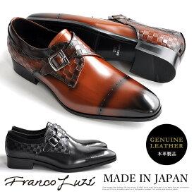 ビジネスシューズ 本革 日本製 メンズ 革靴 ストラップ ビジネス フランコ ルッチ TH-02