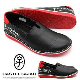【サイズ交換1回無料】カステルバジャック 靴 メンズ シューズ カジュアル スリッポン 本革 レザー おしゃれ 父の日 敬老の日 CASTELBAJAC 12226