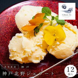 アイスクリーム アイス ジェラート 神戸 ホワイトデー  KOBE 送料無料 セット スイーツ 選べる 25種類 130ml 12個セット