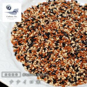 なないろ 米 玄米 赤米 黒米 古代米 もちもち 無 農薬不使用 化学肥料不使用 200g