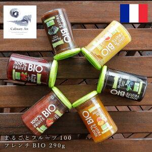 まるごとフルーツ100 ジャム コンフィチュール BIO 290g フランス産 100%フルーツ原料 砂糖不使用 ギフト プレゼント BIO ギルトフリースイーツ お取り寄せ EUリーフ認証 きび