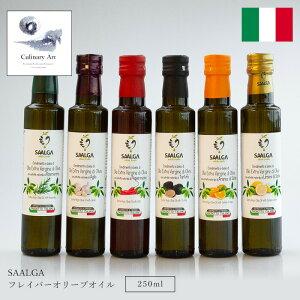 イタリア シチリア島より トリュフ ガーリック ローズマリー レモン など フレイバー付きの 便利な オリーブオイル  コールドプレス オーガニック 有機 手作りドレッシン