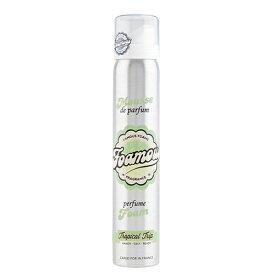 【あす楽】【Foamous】【Tropical Trip】【スウィートトロピカル】 香水 泡香水 フランス グラース 水 アロエ 保湿 foamous フォーマス