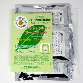 白髪染め・ヘナファッション ターメリック・バルクパック300・送料無料