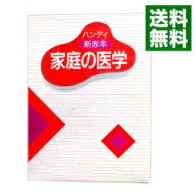 【中古】家庭の医学 / 保健同人社