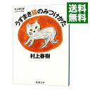 【中古】村上朝日堂ジャーナルうずまき猫のみつけかた / 村上春樹