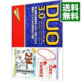 【中古】【全品5倍!5/18限定】Duo 3.0 / 鈴木陽一