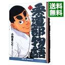 【中古】柔道部物語 5/ 小林まこと