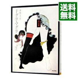 【中古】【全品5倍!8/5限定】ドグラ・マグラ 下/ 夢野久作