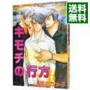 【中古】キモチの行方 1/ 明治かな子 ボーイズラブコミック