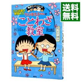 【中古】ちびまる子ちゃんのことわざ教室 / 集英社