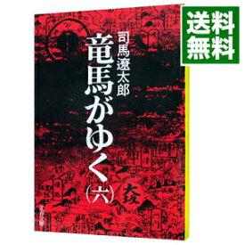 【中古】【全品3倍!8/1限定】竜馬がゆく 6/ 司馬遼太郎