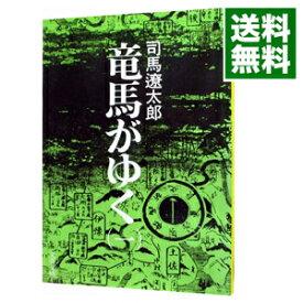 【中古】【全品3倍!8/1限定】竜馬がゆく 1/ 司馬遼太郎