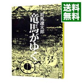 【中古】【全品3倍!8/1限定】竜馬がゆく 2/ 司馬遼太郎