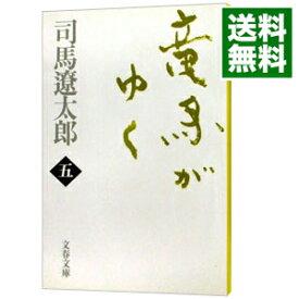 【中古】【全品3倍!8/1限定】竜馬がゆく【新装版】 5/ 司馬遼太郎