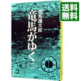 【中古】【全品3倍!8/1限定】竜馬がゆく 3/ 司馬遼太郎
