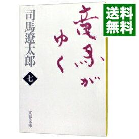 【中古】【全品3倍!8/1限定】竜馬がゆく【新装版】 7/ 司馬遼太郎