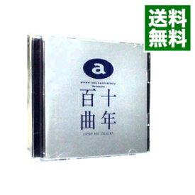 【中古】【2CD】十年百曲−J−POP HIT TRACKS 初回盤 / オムニバス