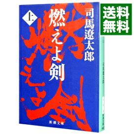 【中古】【全品10倍!1/25限定】燃えよ剣 上/ 司馬遼太郎