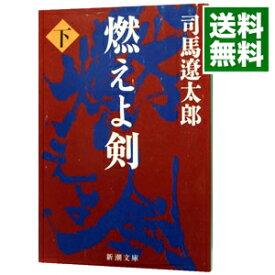 【中古】【全品10倍!1/25限定】燃えよ剣 下/ 司馬遼太郎