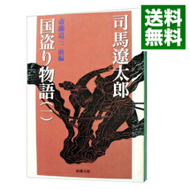 【中古】国盗り物語(1)−斎藤道三− 前編/ 司馬遼太郎