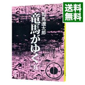 【中古】【全品3倍!8/1限定】竜馬がゆく 5/ 司馬遼太郎
