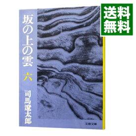 【中古】坂の上の雲 六/ 司馬遼太郎