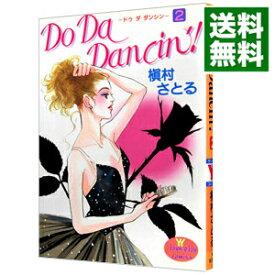 【中古】Do Da Dancin'! 2/ 槇村さとる
