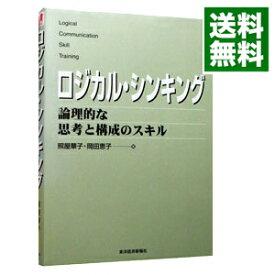 【中古】ロジカル・シンキング−論理的な思考と構成のスキル− / 照屋華子/岡田恵子