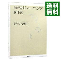 【中古】【全品5倍!11/30限定】論理トレーニング101題 /...