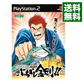 【中古】PS2 建設重機喧嘩バトル ぶちギレ金剛