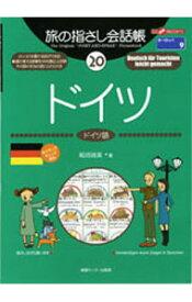 【中古】旅の指さし会話帳 20/ 稲垣瑞美