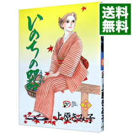 【中古】いのちの器 20/ 上原きみ子
