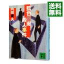 【中古】藍色回廊殺人事件(浅見光彦シリーズ79) / 内田康夫