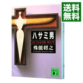 【中古】【全品10倍!1/25限定】ハサミ男 / 殊能将之