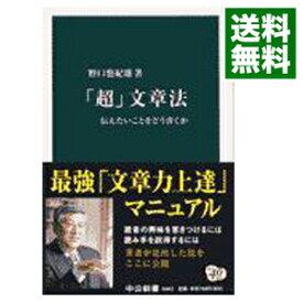 【中古】【全品5倍!8/5限定】「超」文章法 / 野口悠紀雄