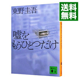 【中古】嘘をもうひとつだけ(加賀恭一郎シリーズ6) / 東野圭吾