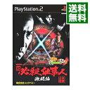 【中古】PS2 パチってちょんまげ達人4 CR必殺仕事人激闘編