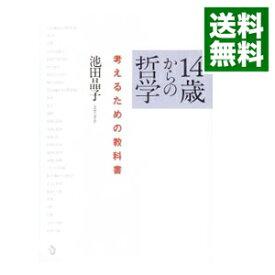 【中古】【カード最大8倍!4/1限定、要エントリー】14歳からの哲学 / 池田晶子