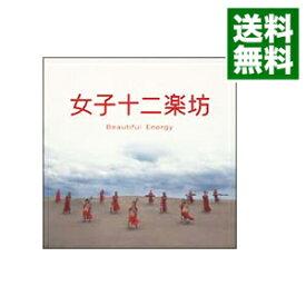 【中古】【全品5倍!7/10限定】【CD+DVD】女子十二楽坊−Beautiful Energy / 女子十二楽坊