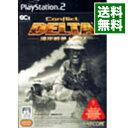 【中古】PS2 コンフリクト・デルタ−湾岸戦争1991−