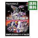 【中古】PS2 THE地球防衛軍 SIMPLE2000シリーズ Vol.31