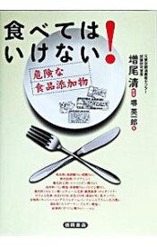 【中古】食べてはいけない!危険な食品添加物 / 堺英一郎