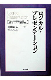 【中古】ロジカル・プレゼンテーション / 高田貴久