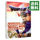 【中古】ドラゴンクエスト V 天空の花嫁公式ガイドブック 下巻/ スクウェアエニックス