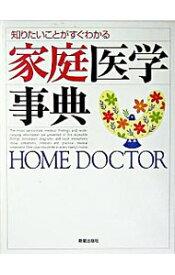 【中古】家庭医学事典 【改訂第2版】 / 新星出版社