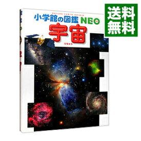 【中古】【カード最大8倍!4/1限定、要エントリー】宇宙 / 橋本樹明