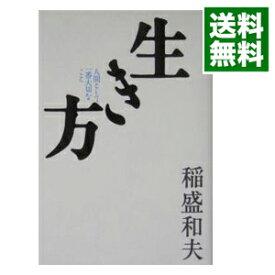 【中古】【カード最大12倍!4/10限定、要エントリー】生き方−人間として一番大切なこと− / 稲盛和夫