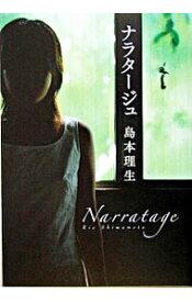 【中古】ナラタージュ / 島本理生